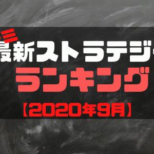 【2020年9月の成績】最新イザナミ ストラテジーランキング 【株 システムトレード】