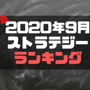 【2020年9月の成績】直近1ヶ月・3ヶ月イザナミ ストラテジーランキング