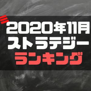 【2020年11月の成績】直近1ヶ月・3ヶ月イザナミ ストラテジーランキング