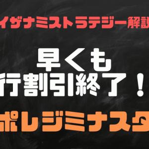 【イザナミ売買ルール】 ピポレジミナスター