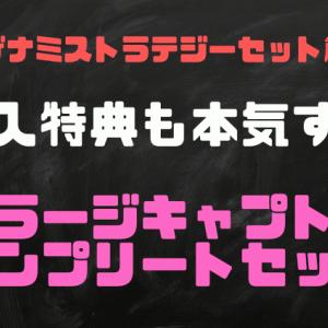 【新ストラテジーセット】ラージキャプトコンプリートセット【2/1までの期間限定】