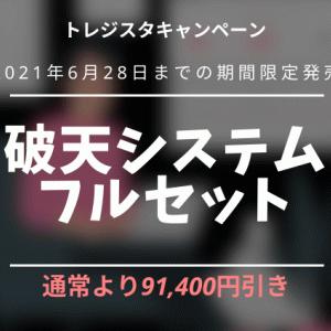【6月28日までの期間限定】破天システムフルセット【ストラテジーセット】