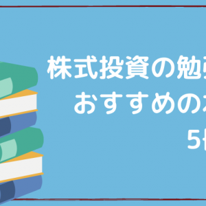 株式投資を勉強したい人におすすめの本5冊
