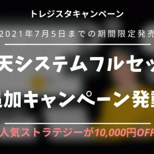 破天システムフルセットに追加キャンペーン発動!【7月5日まで】