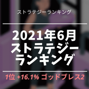 【2021年6月の成績】イザナミ ストラテジーランキング 【株 システムトレード】
