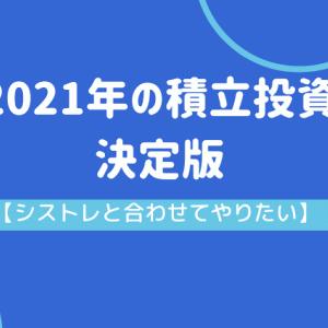 【シストレと合わせてやりたい】2021年の積立投資の決定版