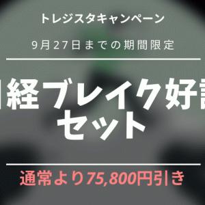 【9月27日までの期間限定】日経ブレイク好調セット【ストラテジーセット】