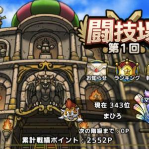 【ドラクエタクト】第2回闘技場に向けて!闘技場の注意点9選!