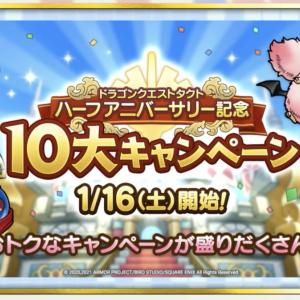 【ドラクエタクト】ハーフアニバーサリー記念10大キャンペーンの内容を公開!