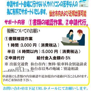 自力で申請が困難な人のために家賃支援給付金申請代行仙台市内出張サポートはじめました。