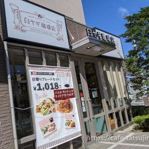 【白ヤギ珈琲店】メニュー・価格表(フード・ドリンク・スイーツ・モーニング)