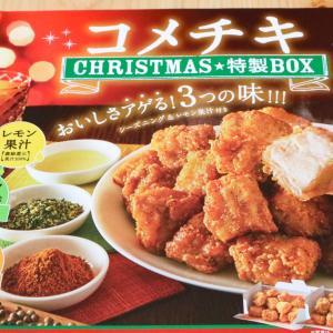 【コメダ】「コメチキクリスマス特製BOX」2020 メニュー内容・予約方法は?