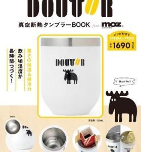 【ドトール】北欧ブランド「moz」とコラボ!タンブラー付き公式BOOK 2/24(水)発売