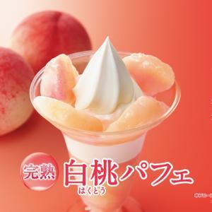 【ミニストップ】「完熟白桃パフェ」 2/26新発売! 白桃果肉2 倍の「たっぷり白桃パフェ」も同時発売