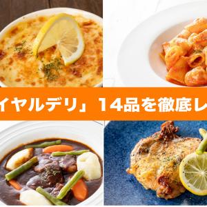 ロイホの冷凍食品「ロイヤルデリ」14品を徹底レポート!5000円以上で送料無料、おすすめはどれ?
