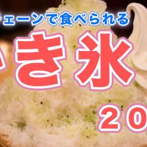 【2021】チェーン店でおいしいかき氷が食べられるお店まとめ(カフェ・ファミレス)