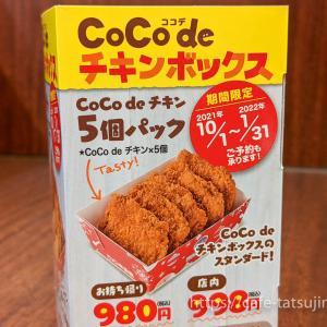【クリスマス当日でも買える!】ココイチのチキンボックス2021 メニュー・値段・予約方法