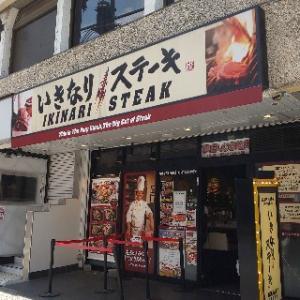 いきなりステーキ ワイルドステーキ&ハンバーグ:上大岡