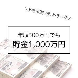 年収300万円で1,000万円貯めたOL時代
