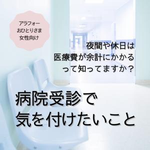 病院受診で気を付けたいこと☆夜間や休日はお金が余計にかかる
