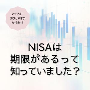 NISAは期限があるって知っていました?