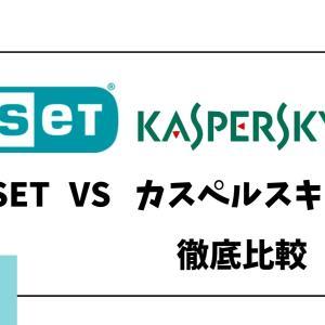 ESETとカスペルスキーを徹底比較!どっちが良いのか5つの目的別に解説