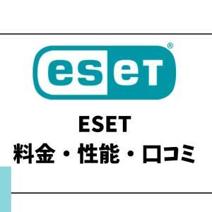 『ESET』のメリット・デメリット徹底解説【安いけど注意点あり】
