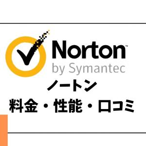 「ノートン360シリーズ」の料金・評判・口コミをどこよりも詳しく解説【お得なクーポン情報も紹介】