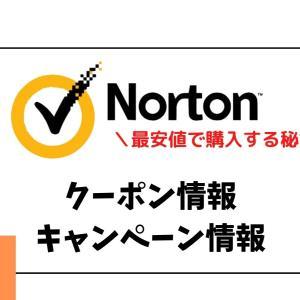 【ノートンを公式ストアで安く購入する方法】割引クーポンやキャンペーン情報まとめ