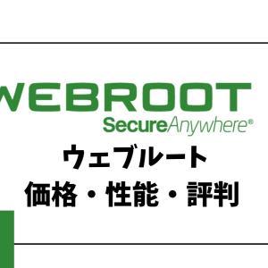 ウェブルートセキュリティ(Webroot)とは?性能や評判を徹底解説