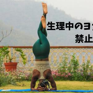 生理中にヨガをやるときの禁止事項5選【NGポーズや気をつける事】