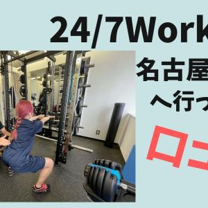 24/7ワークアウト名古屋の栄店へ行った口コミ【体験談ブログ】