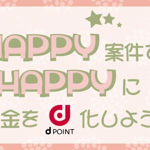 [ポイントインカム]『HAPPY』案件でHAPPYに現金をdポイント化しよう!