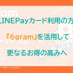 VisaLINEPayカード利用の方必見!『6gram』を活用して更なるお得の高みへ