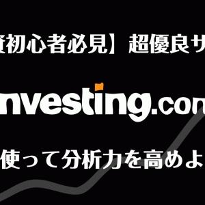 【投資初心者必見】超優良サイト『Investing.com』を使って分析力を高めよう