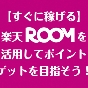 【すぐに稼げる】楽天ROOMを活用してポイントゲットを目指そう!