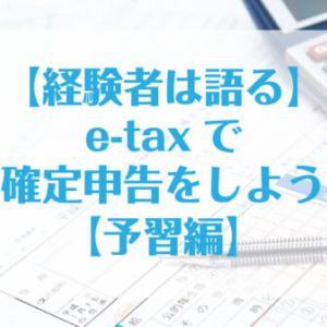 【経験者は語る】e-taxで確定申告をしよう【予習編】