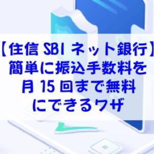 【住信SBIネット銀行】簡単に振込手数料を月15回まで無料にできるワザ