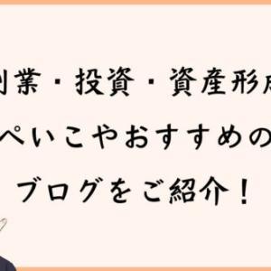 【副業・投資・資産形成】ぺいこやおすすめのブログをご紹介!