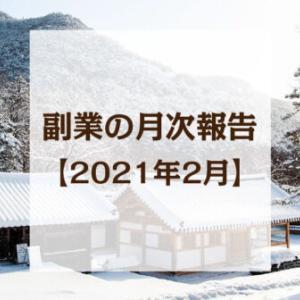 副業の月次報告【2021年2月】