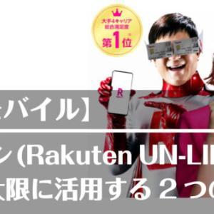 【楽天モバイル】新プラン(Rakuten UN-LIMIT VI)を最大限に活用する2つの方法
