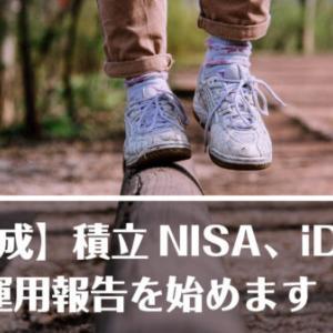 【資産形成】積立NISA、iDeCoの運用報告を始めます!