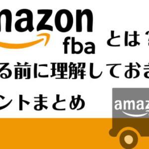 【最強販路】AmazonFBAとは?始める前に理解しておきたいポイントまとめ
