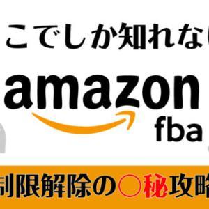 保護中: ここでしか知れないAmazonFBA出品制限解除の〇秘攻略法!
