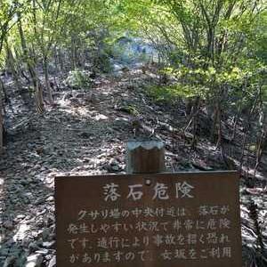 埼玉県の伊豆ケ岳へ行って来ました。