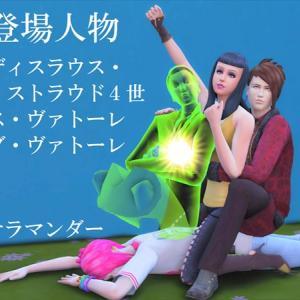 Sims4「ヴァンパイア3連続スパーリング」