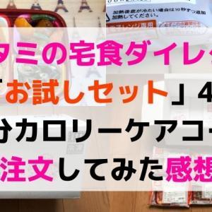 【ワタミの宅食ダイレクト】冷凍「いつでも三菜」4食をお試し注文(初回送料無料)