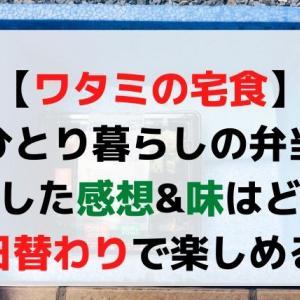 【ワタミの宅食】一人暮らしにおすすめな食事配達サービス(容器使い捨てOK)