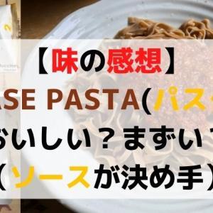【味の感想】BASEFOODパスタを食べた体験談(美味い?マズイ?)