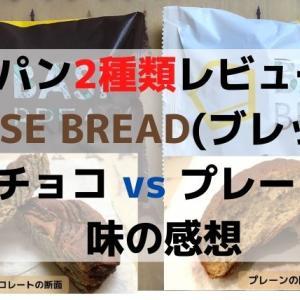 【パン2種類レビュー】BASEBREAD(ブレッド)のチョコ&プレーンを食べた感想